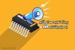 پروژه تولید صدای آژیر با میکروکنترلر AVR